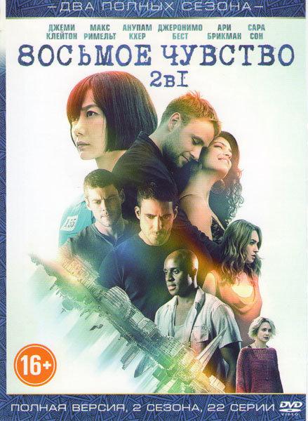 Восьмое чувство 1,2 Сезоны (22 серии) на DVD