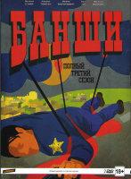 Банши 3 Сезон (10 серий) (2 DVD)