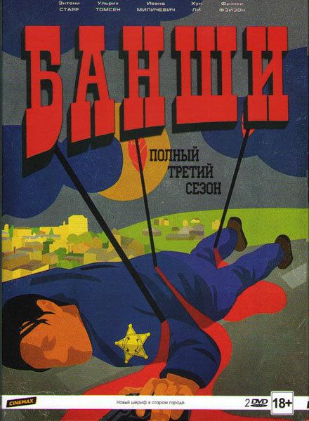 Банши 3 Сезон (10 серий) (2 DVD) на DVD