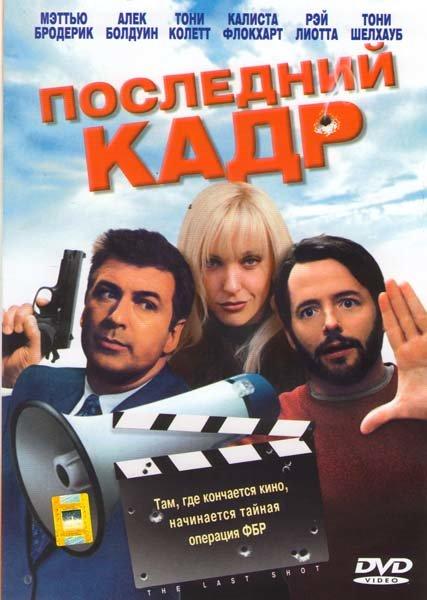 Последний кадр  на DVD