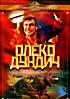 Олеко Дундич на DVD