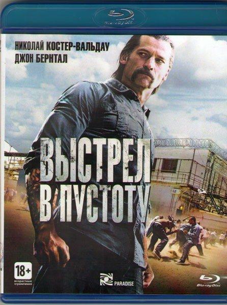 Выстрел в пустоту (Blu-ray)* на Blu-ray