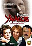 РОМАН УЖАСОВ  на DVD