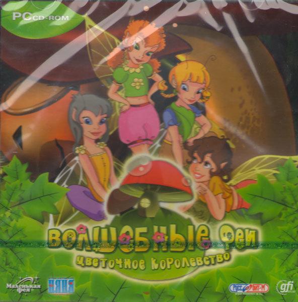 Волшебные феи Цветочное королевство (PC CD)