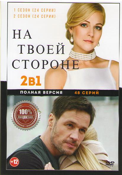 На твоей стороне 1,2 Сезон (48 серий) на DVD