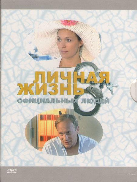 Личная жизнь официальных людей (4 серии) на DVD