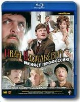 Иван Васильевич меняет профессию (Blu-ray)