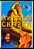 Египетская сказка на DVD