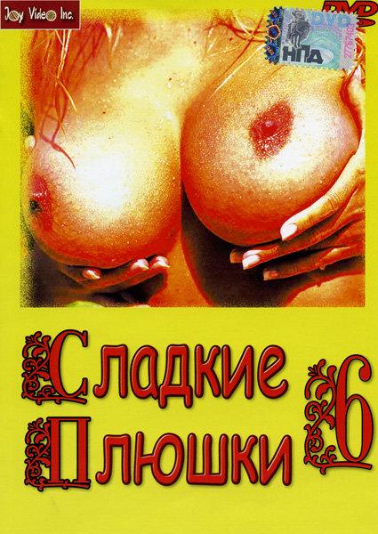 Сладкие плюшки 6 часть на DVD