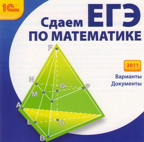 1С:Репетитор Сдаем ЕГЭ по математике 2011 (PC CD)