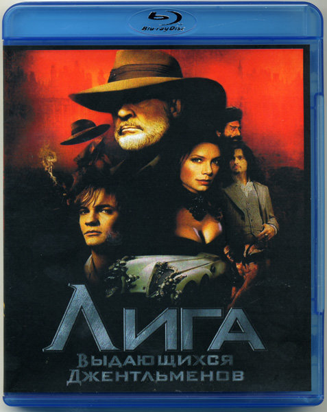 Лига выдающихся джентльменов (Blu-ray)