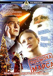 Посылка с Марса на DVD