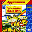 Приключения шмеля Жоры (аудиокнига MP3)