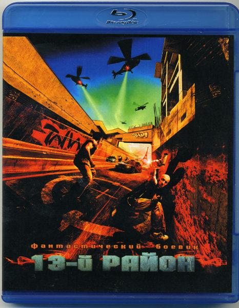 13 й район (Blu-ray)* на Blu-ray