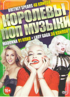 Madonna (91 клип) / Lady Gaga (30 клипов) / Britney Spears (48 клипов)