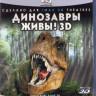 Динозавры живы 3D+2D (Blu-ray)* на Blu-ray