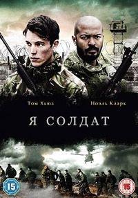 Я солдат на DVD