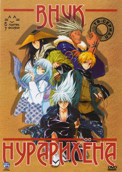 Внук Нурарихёна (26 серий) на DVD