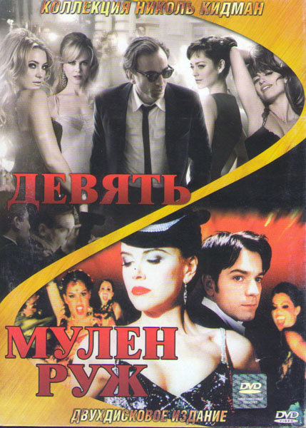 Девять / Мулен Руж (2 DVD) на DVD