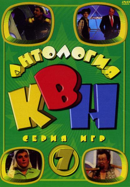 Антология  КВН  7 часть (1996-2007) на DVD