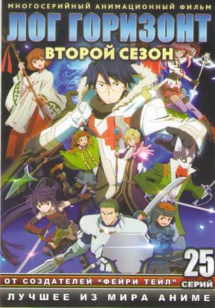 Лог Горизонт ТВ 2 Сезон (25 серий) (2 DVD) на DVD