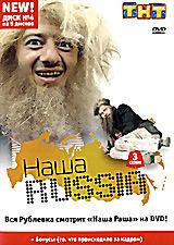 Наша Russia (1-3 сезон) на DVD