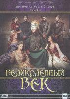 Великолепный век 4 Сезон 2 Часть (13-30 серии) (3 DVD)