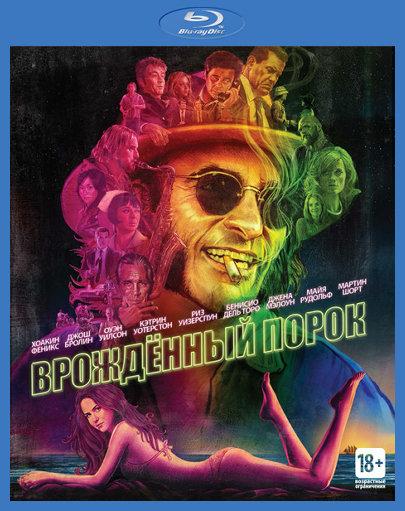 Врожденный порок (Blu-ray)* на Blu-ray