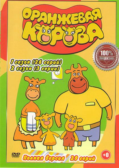 Оранжевая корова 1,2 Сезон (29 серий)  на DVD