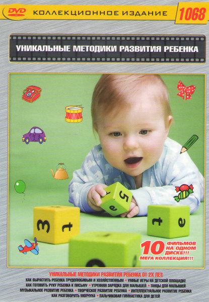 Уникальные методики развития ребенка (Как вырастить ребенка трудолюбимым и хозяйственным / Умные игры на детской площадке / Как готовить руку ребенка  на DVD