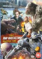 Мир фантастики 145 Подарочный