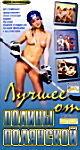 Лучшее порно от Полины Полянской на DVD