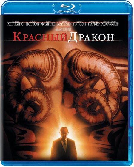 Красный дракон (Blu-ray)* на Blu-ray