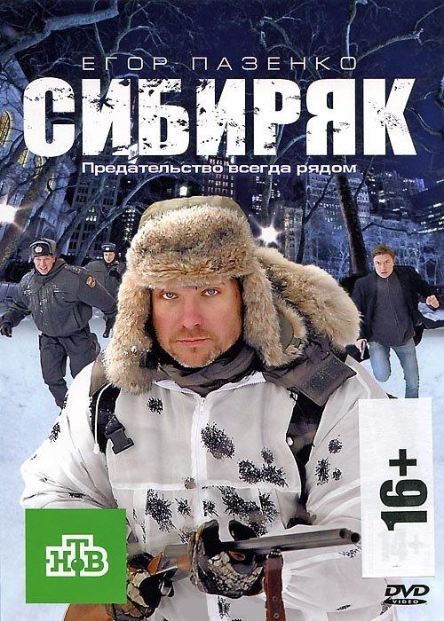 Сибиряк  на DVD