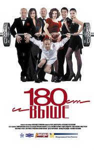 180 см. и выше на DVD