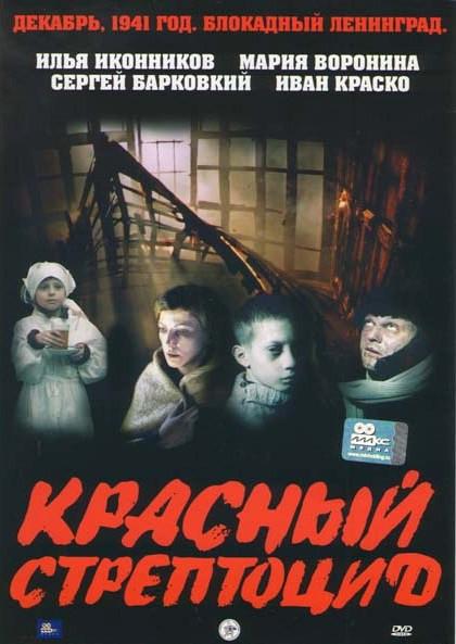 Красный стрептоцид  на DVD