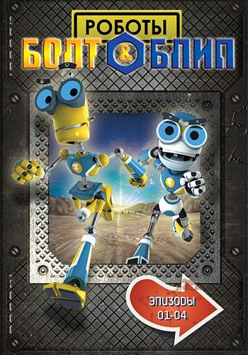 Болт и Блип 1 Выпуск (4 серии) на DVD