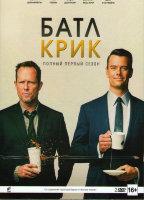 Батл Крик 1 Сезон (13 серий) (2 DVD)