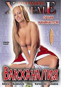 ВАКХАНАЛИЯ на DVD
