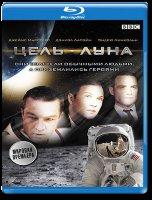 Цель луна (Blu-ray)