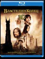 Властелин колец Две крепости 3D (2 Blu-ray)