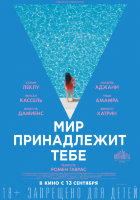 Мир принадлежит тебе (Blu-ray)