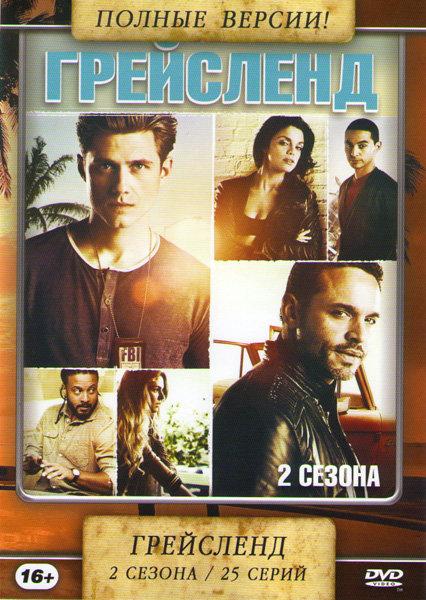 Грейсленд 1,2 Сезоны (25 серий)  на DVD