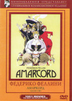 Амаркорд (Без полиграфии!)