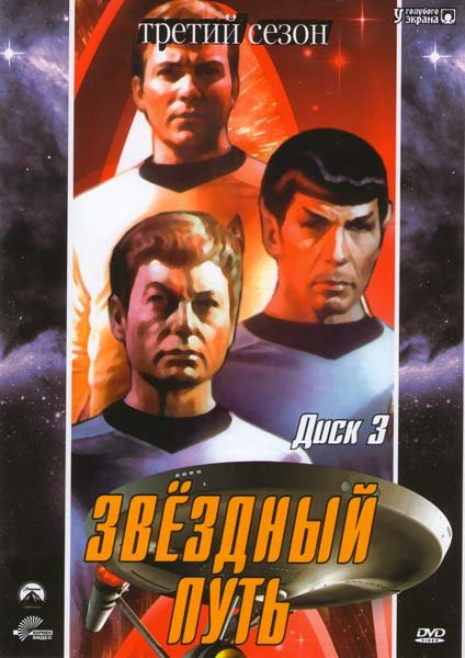 Звездный путь Оригинальные серии 3 Сезон на DVD