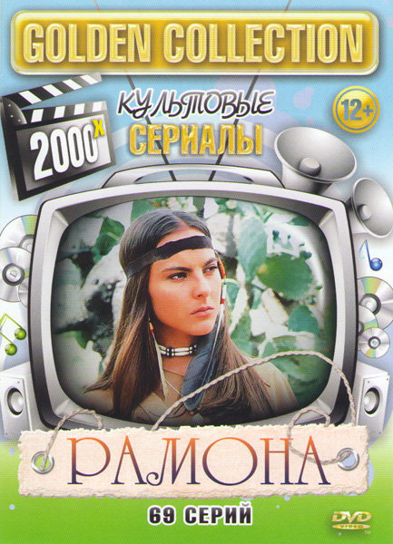 Рамона (69 серий) на DVD