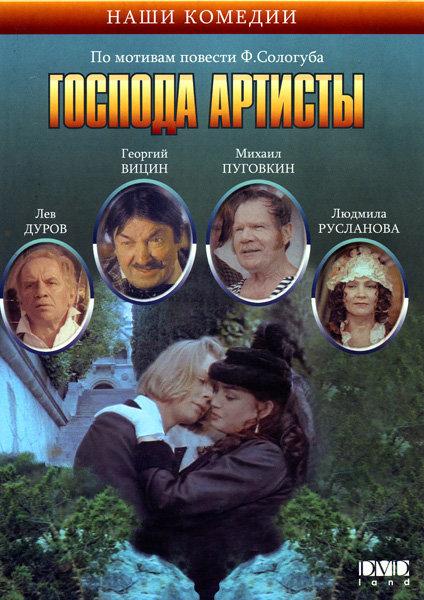 Господа артисты  на DVD