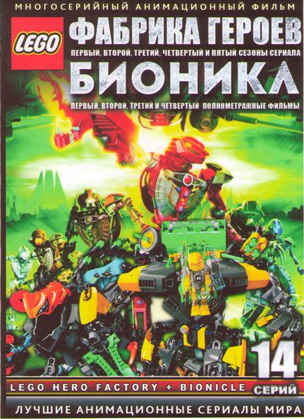 LEGO (Бионикл 1,2,3,4 / Фабрика Героев 1,2,3,4,5 Сезоны (10 серий)) (2 DVD) на DVD