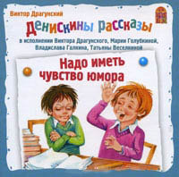 Денискины рассказы Надо иметь чувство юмора (Аудиокнига CD)