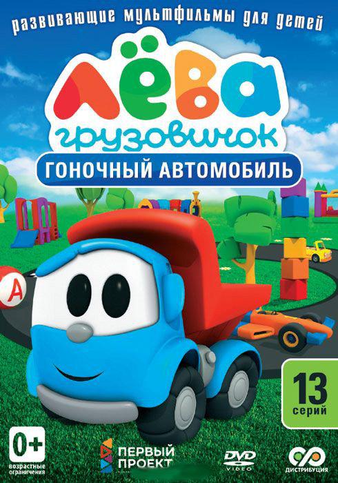 Грузовичок Лева 1 Сезон Гоночный автомобиль (13 серий) на DVD
